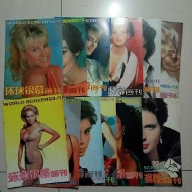 环球银幕画刊,1993年 全12本