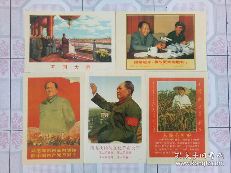 宣传画报·版画·板报·宣传版画【一套十张】文革宣传画-6.