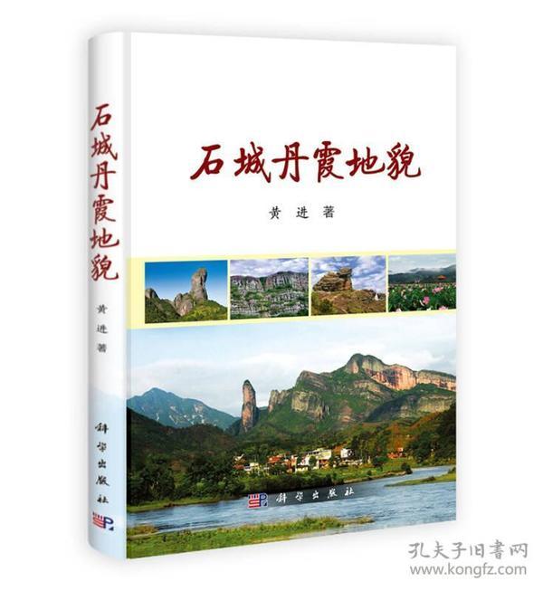 石城丹霞地貌