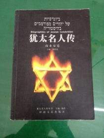 犹太名人传(商业家卷)