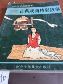 古典戏曲精彩故事