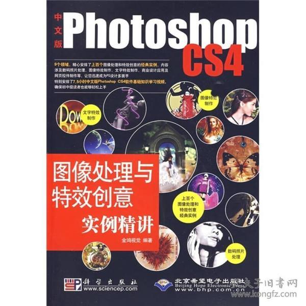 中文版Photoshop CS4图像处理与特效创意实例精讲