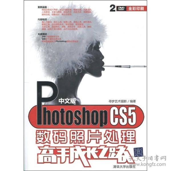 中文版Photoshop CS5数码照片处理高手成长之路