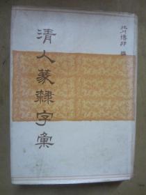 清人篆隷字汇