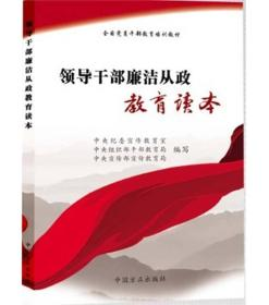领导干部廉洁从政教育读本
