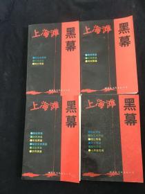 上海滩黑幕1-4
