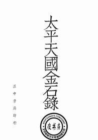 太平天国金石录-1948年版-(复印本)