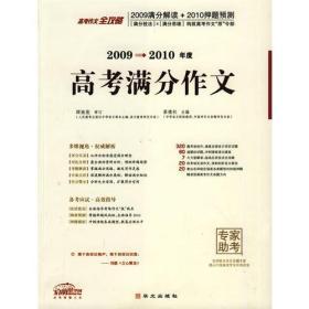 2009-2010年度:高考满分作文