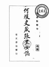 何猿叟藏张黑女志-又名-张黑女志-1923年版-(复印本)