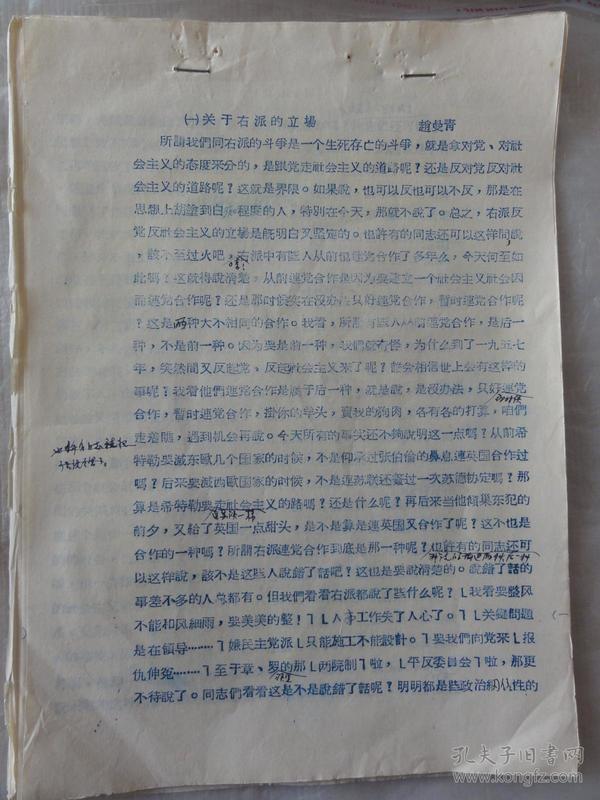 关于右派的立场(赵曼青)195813