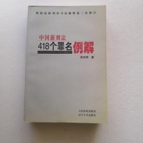 中国新刑法418个罪名例解