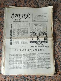 文革小报734、造反有理报  首都四清革命造反团主办,特刊第46期1967年2月17日。规格4开6版.9品。