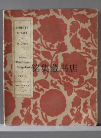 【包邮】《北平霍明志藏中国艺术品专场拍卖图录》1932年初版   366件中国艺术品 图例83件 达古斋 陶瓷、玉器、青铜器、佛像、  书画文献图录
