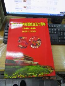 中华人民共和国成立五十周年1949-1999民族大团结(56个民族56个邮票)【只发快递】