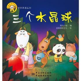 """""""國學美德系列"""" 三個水晶球"""