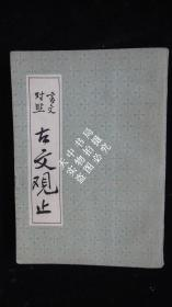 1981年一版一印:言文对照:古文观止【中国书店出版】【繁体竖版】