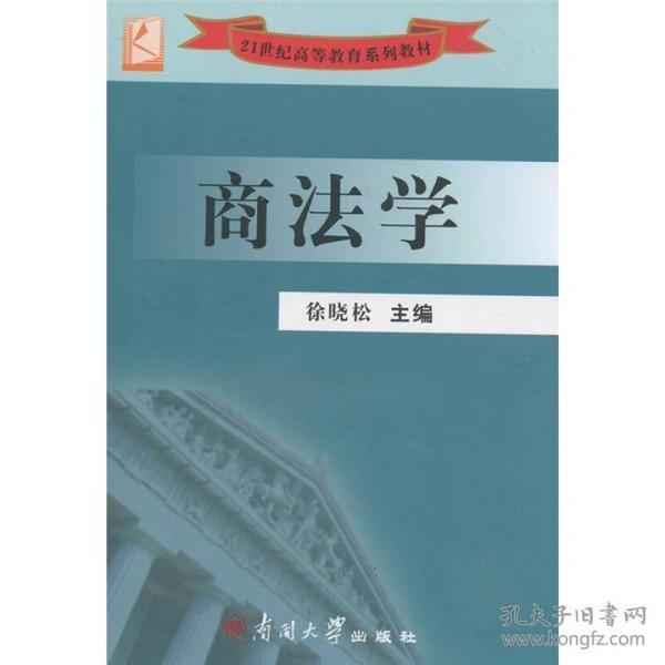 21世纪高等教育系列教材:商法学