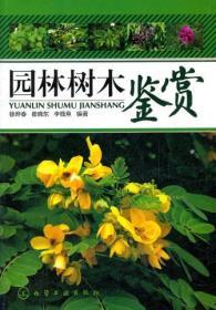 正版送书签wm~园林树木鉴赏 9787122131614 徐晔春 等