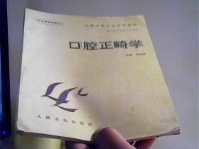 口腔正畸学全国中等卫生学校教材【代售】