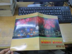 1997 10M香港回归普天同庆金箔小型张邮折 .邮票面值50元
