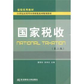 国家税收(第2版)