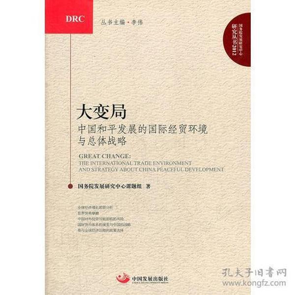 9787802348363大变局:中国和平发展的国际经贸环境与总体战略2012