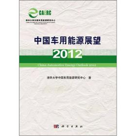 中國車用能源展望2012