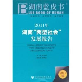 """湖南蓝皮书:2011年湖南""""两型社会""""发展报告"""