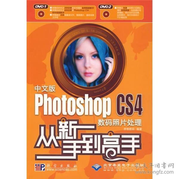 中文版Photoshop CS4数码照片处理从新手到高手