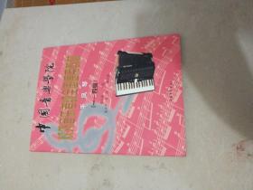 中国音乐学院校外音乐考级全国通用教材:手风琴(1—4级)1999年一版一印 仅印5000册