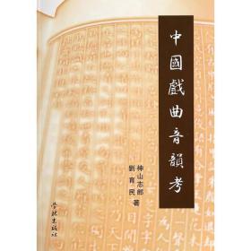 中国戏曲音韵考