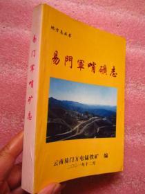 云南省地方志丛书--易门军哨矿志