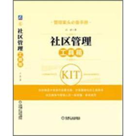 (C4-5-2)社区管理工具箱-管理案头必备手册-6【1】