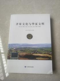 齐家文化与华夏文明