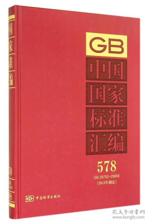 中国国家标准汇编 578 GB 29792~29806(2013年制定)