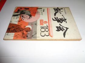 故事会1993【6】