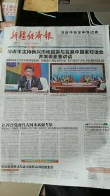 新疆经济报 2017年9月6日【习近平主持新兴市场国家与发展中国家对话会并发表重要讲话】