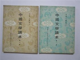 1976年版 香港中学适用《中国文学读本》第一册 第二册 两册合售(香港人人书局有限公司出版)