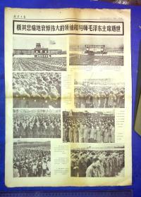 100010307  人民日报1976.9.20哀悼毛主席4版