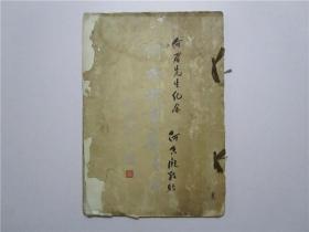 民國8開畫冊 何香凝畫集 第二輯 作者何香凝毛筆簽贈本