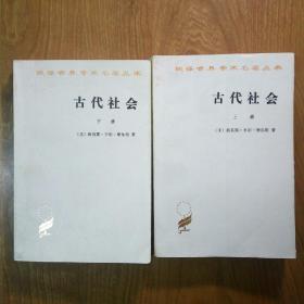 古代社会 (上下全两册)