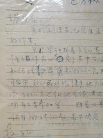 同一来源之钢琴家刘诗昆等参加莫斯科柴可夫斯基比赛的请示和批示,以及获奖后的批判文章