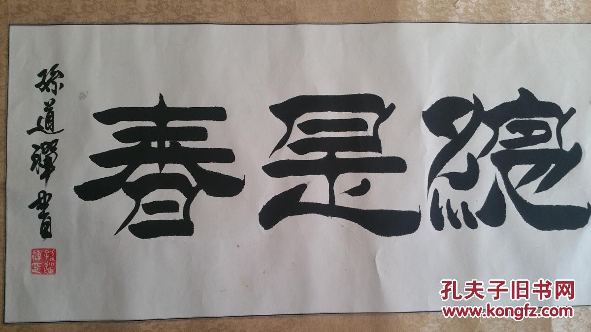 """中国国际书法艺术研究会会员,国家一级书画家""""孙道禅""""图片"""