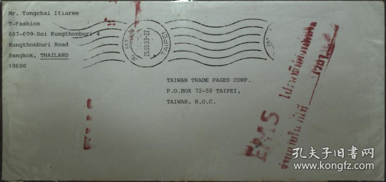 台湾邮政用品、信封、实寄封,1993年泰国实寄台湾EMS信封