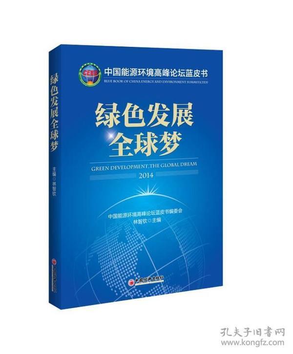 中国能源环境高峰论坛蓝皮书:绿色发展全球梦(2014)