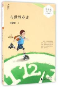 K与世界竞走/毕淑敏给孩子的心灵成长书