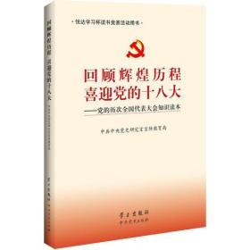 回顾辉煌历程喜迎党的十八大党的历次全国代表大会知识读本