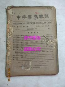 中华医学杂志:中华医学杂志 民国32年第二十九卷第二期