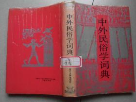 中外民俗学词典