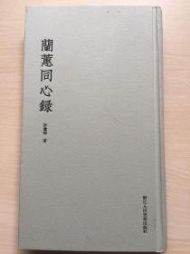 兰蕙同心录 16开精装 全一册